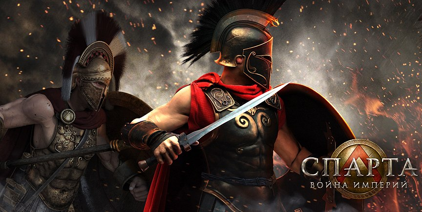 войны спарты читы на жемчуг